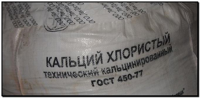 хлористый кальций для монолитного арболита